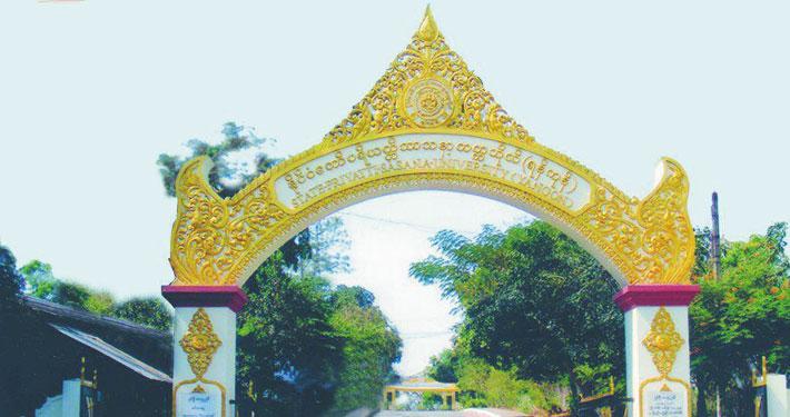 နိုင်ငံတော်ပရိယတ္တိသာသနာ့တက္ကသိုလ် (ရန်ကုန်)