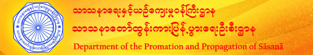 Department of the Promation and Propagation of Sasana